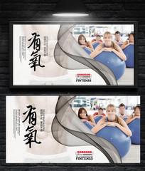 简约大气水墨有氧健身宣传海报