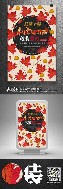 简约枫叶秋季新品上市海报