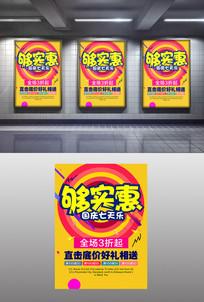 简约国庆购实惠海报