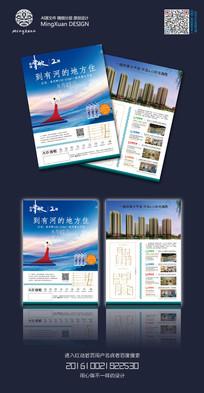 简约蓝色房地产宣传单设计
