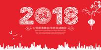 剪纸2018元旦春节晚会海报