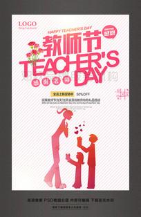 教师节感谢老师宣传活动海报