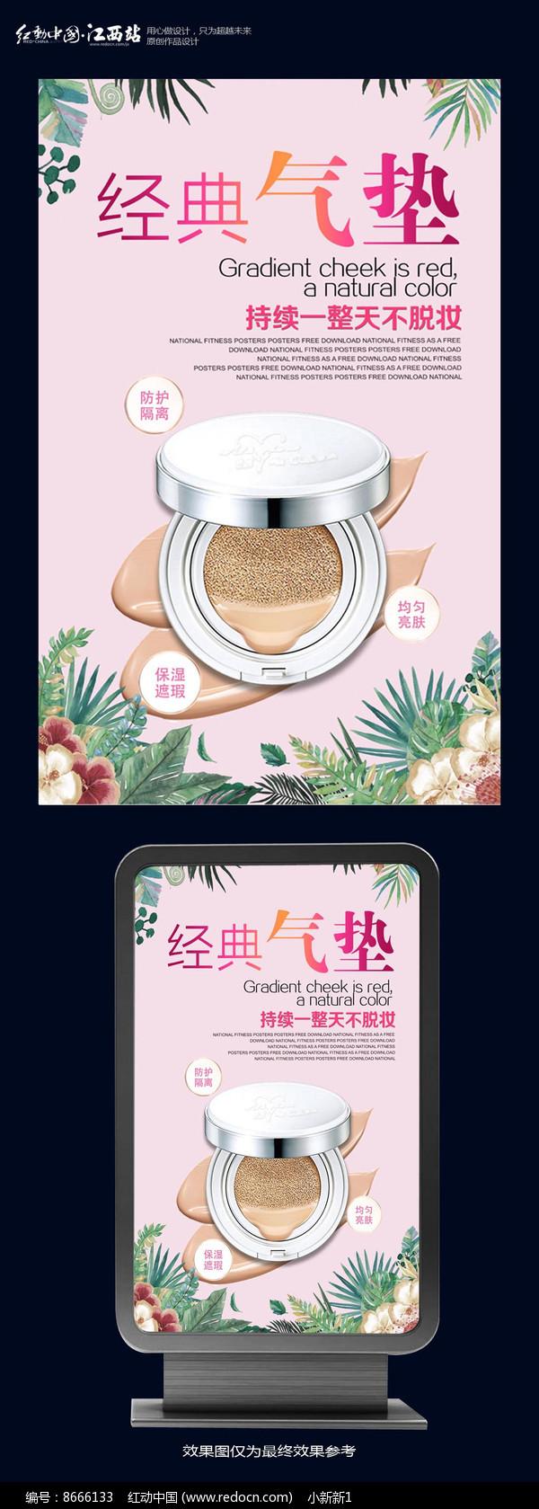 经典气垫化妆品促销海报设计图片