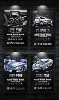 精美大气汽车美容海报设计