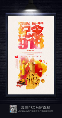 纪念九一八事变海报设计