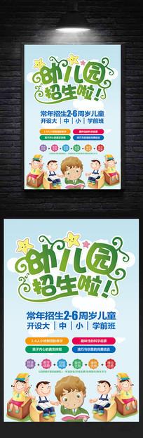 开学季幼儿园招生海报