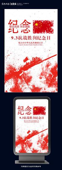抗战纪念日海报设计