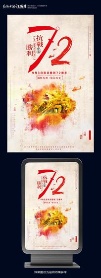 抗战胜利72周年海报设计
