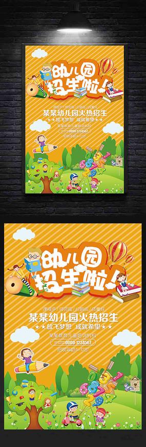 卡通风格幼儿园招生海报
