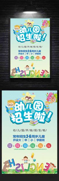 卡通幼儿园招生广告海报