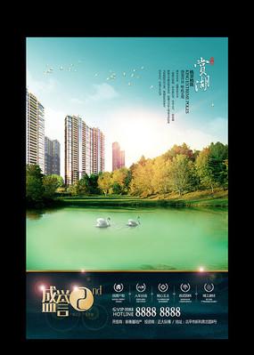 绿水青山地产形象创意广告