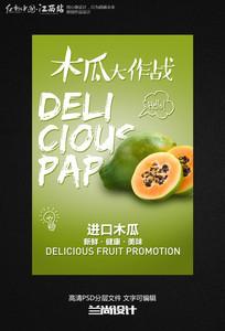 木瓜时尚海报设计