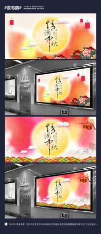 情满中秋中国风海报设计