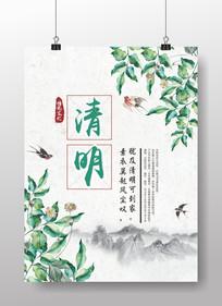 清明踏青传统文化农历节日海报
