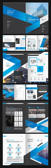 企业网络科技画册