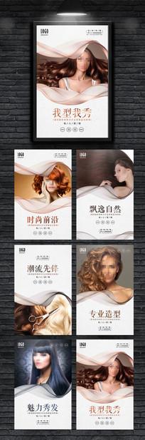 全套水墨简约创意美发宣传海报