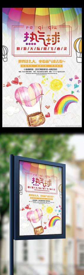 热气球旅游宣传海报