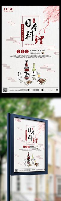 日本料理美食宣传海报