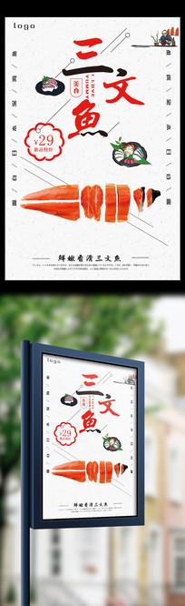 三文鱼日式美食促销海报