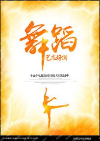 时尚舞蹈培训班海报PSD素材