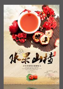 水果山楂海报