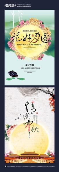 水墨中国风中秋海报