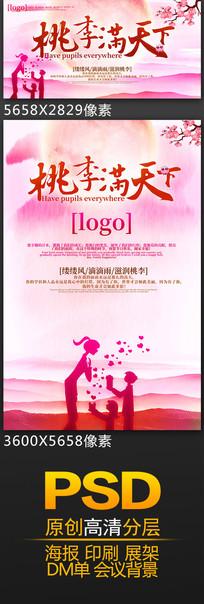 桃李满天下教师节创意海报