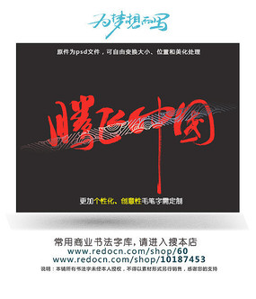 腾飞中国书法艺术字