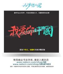 我爱你中国书法艺术字