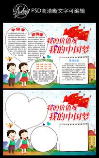 我的价值观我的中国梦电子小报