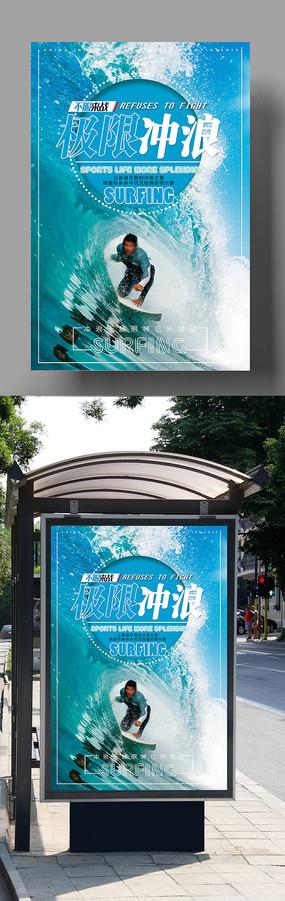 夏季清凉冲浪海边旅游海报