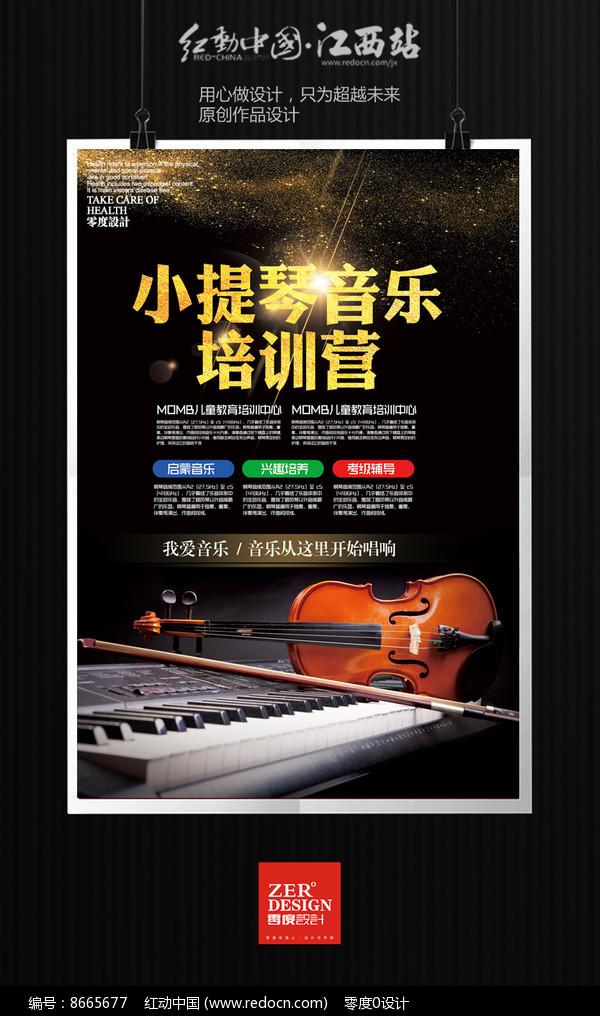 小提琴培训音乐海报图片