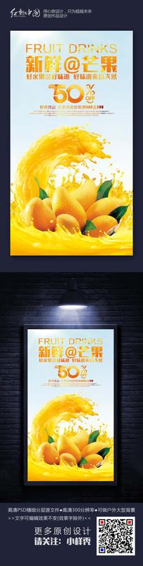 新鲜芒果精品水果店海报