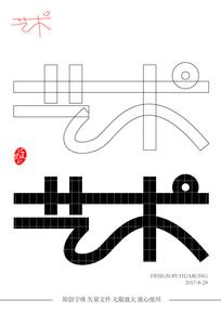 艺术原创矢量字体