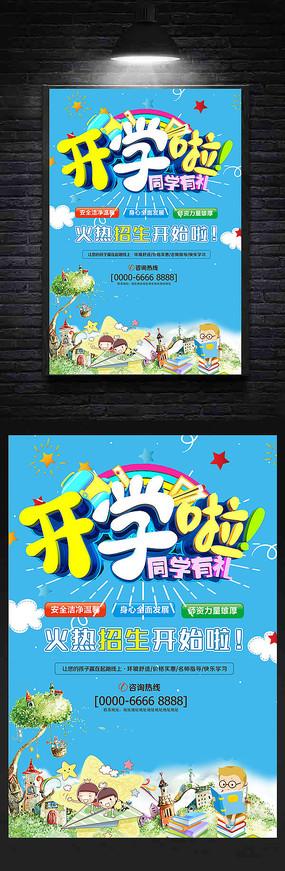 幼儿园新学期火热招生宣传海报