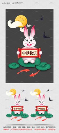 原创手绘中秋卡通玉兔设计