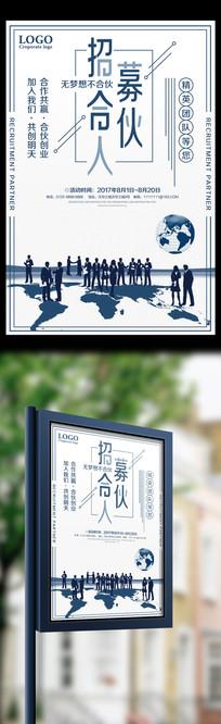 招募合伙人招聘海报设计