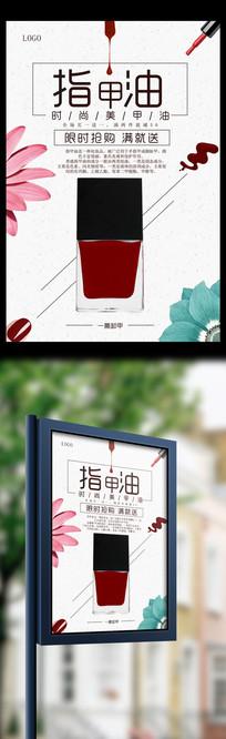 指甲油美容宣传海报