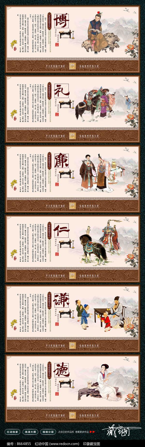中国风传统国学校园文化展板图片