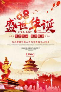 中国风党建国庆节活动展板