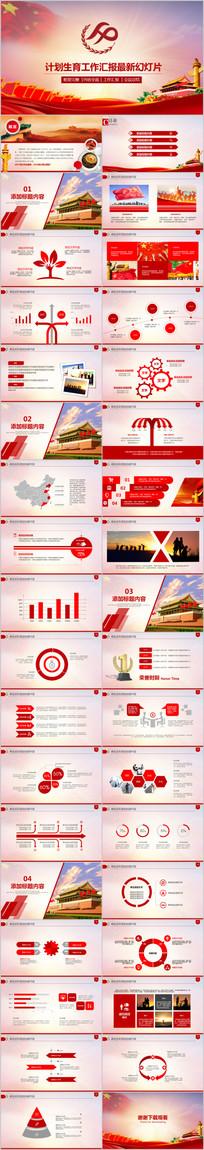 中国人口与计划生育PPT模板