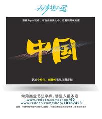 中国书法艺术字