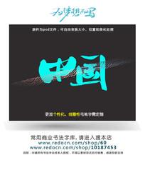 中国书法原创字