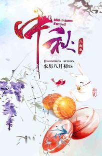 中秋节合家团圆促销海报