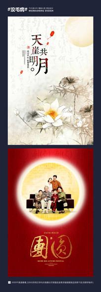 中秋节团团圆圆宣传海报
