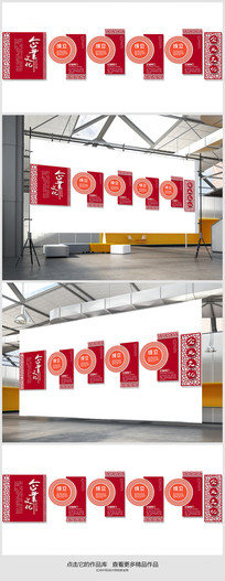 中式企业文化形象墙展板