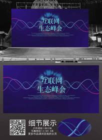 紫藍色弧線創意展板