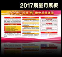 2017年全国质量月活动展板