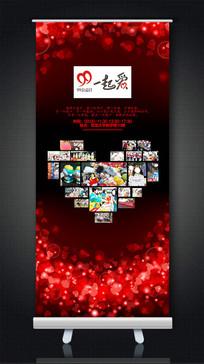 99公益日活动宣传易拉宝模板