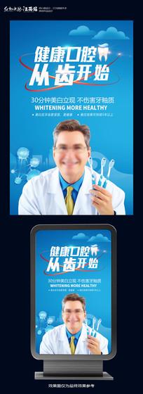 爱牙护牙健康牙齿海报
